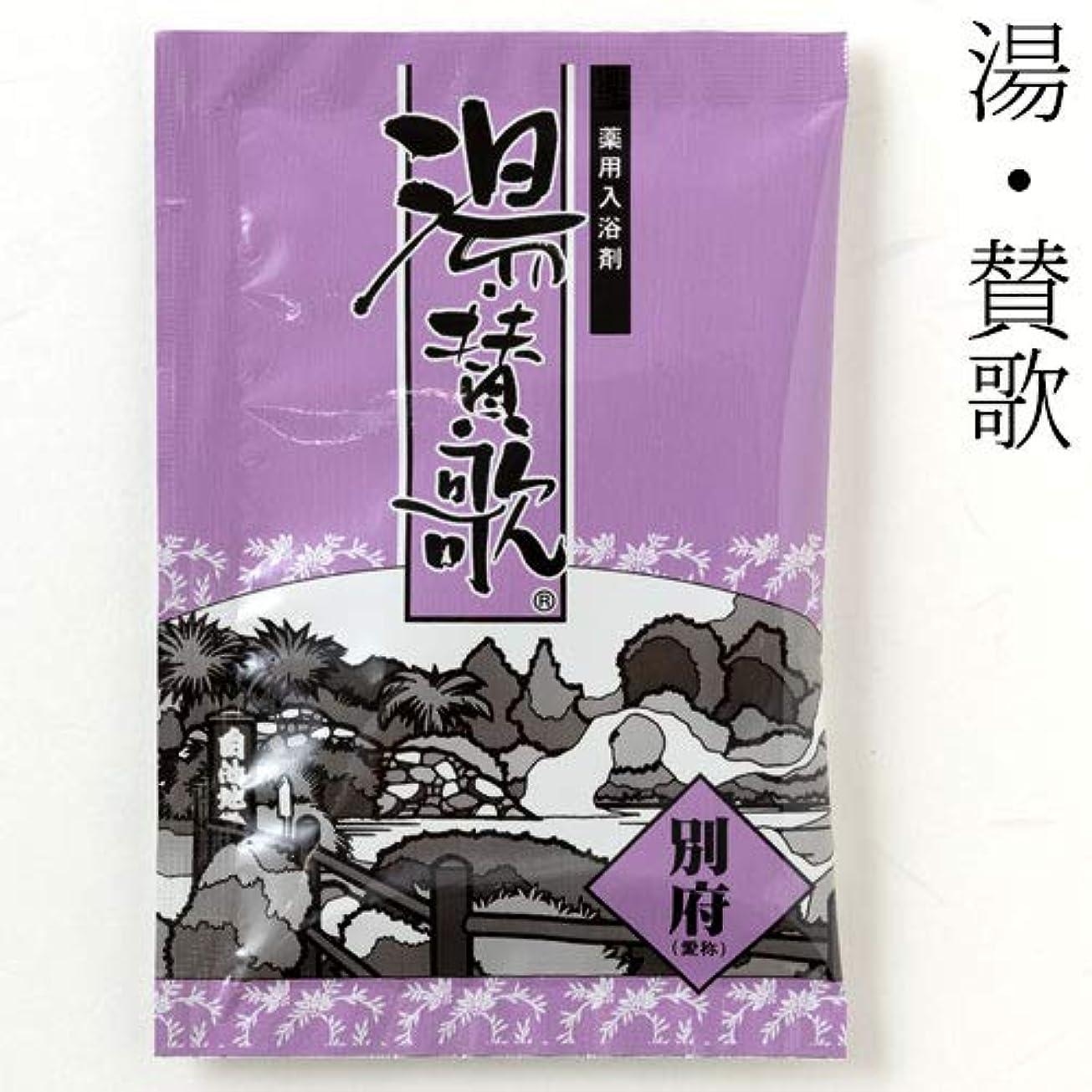 有害打撃貞入浴剤湯?賛歌別府1包石川県のお風呂グッズBath additive, Ishikawa craft