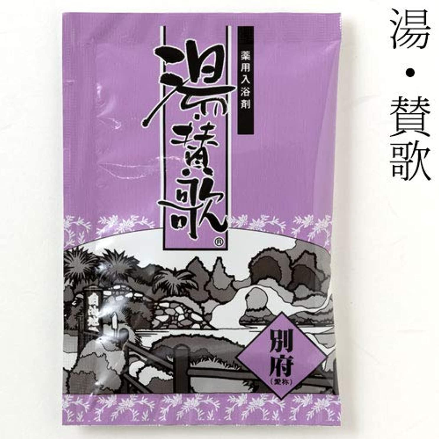 独立して落とし穴能力入浴剤湯?賛歌別府1包石川県のお風呂グッズBath additive, Ishikawa craft