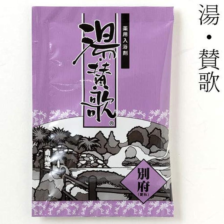 回転させるマークダウン枠入浴剤湯?賛歌別府1包石川県のお風呂グッズBath additive, Ishikawa craft