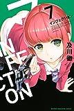 インフェクション(7) (週刊少年マガジンコミックス)
