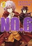 NO.6〔ナンバーシックス〕(2) (KCx)
