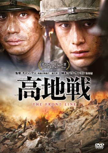高地戦 [DVD]の詳細を見る