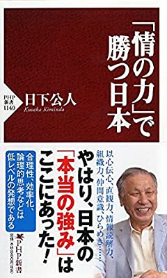 「情の力」で勝つ日本 (PHP新書)