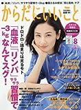 月刊からだにいいこと 2017年 08 月号 [雑誌]