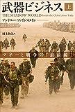 武器ビジネス 上: マネーと戦争の「最前線」