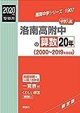 洛南高附中の算数20年 2020年度受験用   赤本 1907 (難関中学シリーズ)