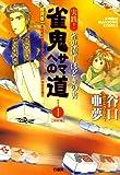 雀鬼サマへの道 (1) 実践! 雀鬼流手ほどきの書 【初級編】 (近代麻雀コミックス)