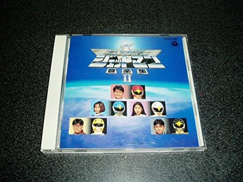 鳥人戦隊ジェットマン音楽集II