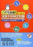 これで合格!2019 全国手話検定試験 DVD付き: 第13回全国手話検定試験解説集