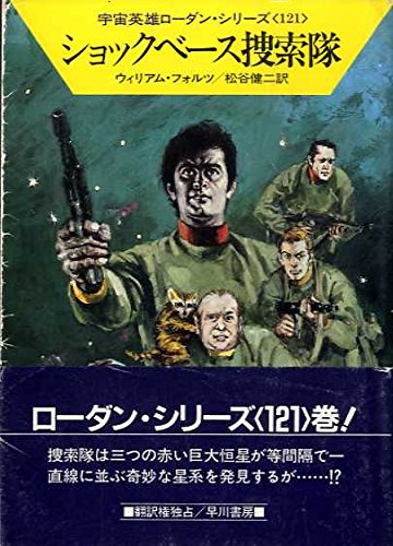 ショックベース捜索隊 (ハヤカワ文庫SF―宇宙英雄ローダン・シリーズ 121)の詳細を見る