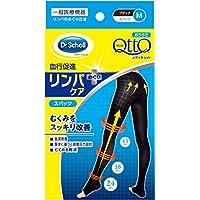 一般医療機器 おうちでメディキュット リンパケア スパッツ M 着圧 加圧 血行改善 むくみケア 弾性 靴下