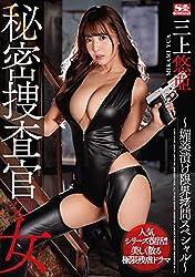 秘密捜査官の女 三上悠亜 エスワン ナンバーワンスタイル [DVD]