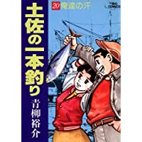 土佐の一本釣り(20) (ビッグコミックス)
