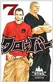 クローバー 7 (少年チャンピオン・コミックス)