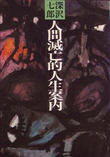 人間滅亡的人生案内 (1971年)の詳細を見る