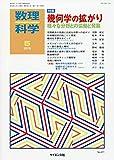 数理科学 2019年 05 月号 [雑誌] 画像