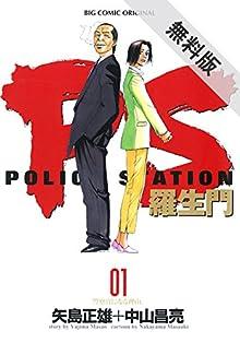 PS-羅生門-(1)【期間限定 無料お試し版】 (ビッグコミックス)