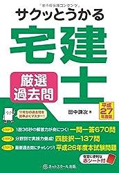 サクッとうかる宅建士厳選過去問 平成27年度版
