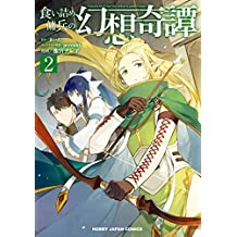 【電子版限定特典付き】食い詰め傭兵の幻想奇譚2 (HJコミックス)