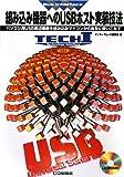 組み込み機器へのUSBホスト実装技法—パソコン用USB周辺機器を組み込みマイコンから自在に使いこなす (TECH I BUS Interface)