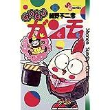 GU-GUガンモ(6) (少年サンデーコミックス)