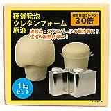 【硬質発泡ウレタンフォーム原液/30倍】1kgセット