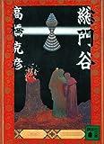 総門谷 (講談社文庫)