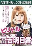 【冨吉明日香 HKT48 チームKⅣ】 AKB48 願いごとの持ち腐れ 劇場盤 特典 49thシングル 選抜総選挙 ポスター風 生写真