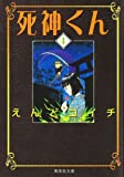 死神くん 4 (集英社文庫—コミック版)