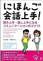 にほんご会話上手! 聞き上手・話し上手になるコミュニケーションのコツ15(MP3CD1枚付)  Nihongo Kaiwa Jouzu! Kiki-jouzu/Hanashi-jouzu ni Naru Komyunikeeshon no Kotsu 15