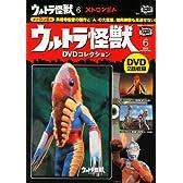 ウルトラ怪獣DVDコレクション(6) (講談社シリーズMOOK)