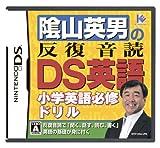 「陰山英男の反復音読DS英語」の画像