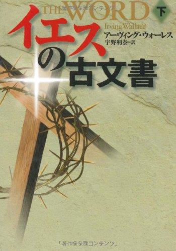 イエスの古文書〈下〉 (扶桑社ミステリー)の詳細を見る