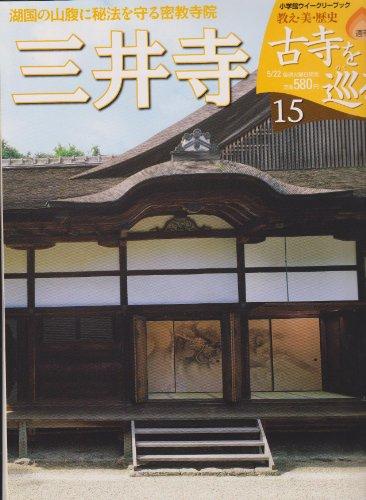週刊 古寺を巡る 15 三井寺 湖国の山腹に秘法を守る密教寺院(小学館ウイークリーブック)