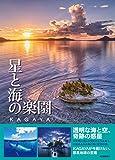 Amazon:星と海の楽園