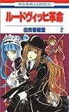 ルードヴィッヒ革命 第2巻 (花とゆめCOMICS)