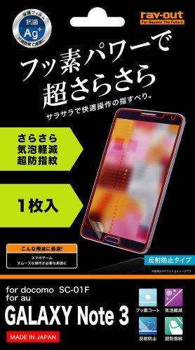 レイ・アウト Galaxy Note 3用 フッ素コートさらさら気泡軽減超防指紋フィルム RT-SC01FF/H1