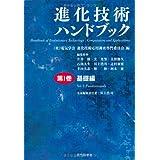 進化技術ハンドブック〈第1巻〉基礎編
