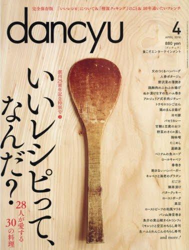 dancyu(ダンチュウ) 2016年 04 月号の詳細を見る