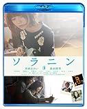 ソラニン Blu-ray[Blu-ray/ブルーレイ]