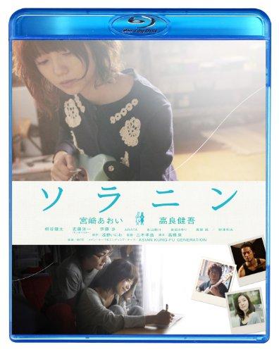 『ソラニン/ASIAN KUNG-FU GENERATION』は○○の歌詞に曲をつけた!?歌詞情報♪の画像
