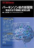 「別冊医学のあゆみ」 パーキンソン病の新展開――発症の分子機構と新規治療 2018年 [雑誌]