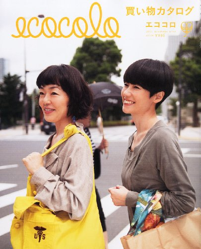 ecocolo (エココロ) 2011年 11月号 [雑誌]の詳細を見る