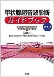 甲状腺超音波診断ガイドブック(改訂第3版)