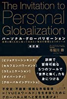 パーソナル・グローバリゼーション 世界と働くために知っておきたい毎日の習慣と5つのツール 改訂版