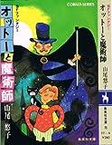 オットーと魔術師―SFファンタジー (1980年) (集英社文庫―コバルトシリーズ)