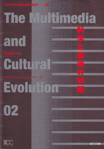 科学と芸術の対話―マルチメディア社会と変容する文化〈02〉の詳細を見る