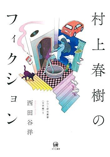 村上春樹のフィクション (ひつじ研究叢書(文学編) 9)