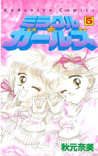 ミラクル☆ガールズ(5) (なかよしコミックス)