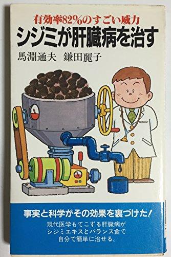 シジミが肝臓病を治す—有効率82%のすごい威力 (健康新書)